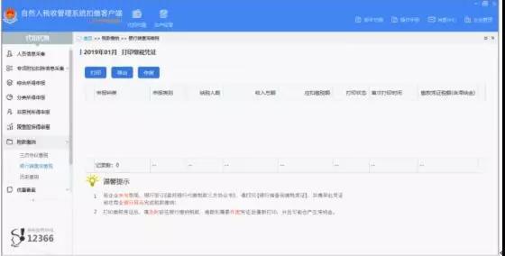 【税收实务】河南税务手把手教您申报生产经营个人所得税