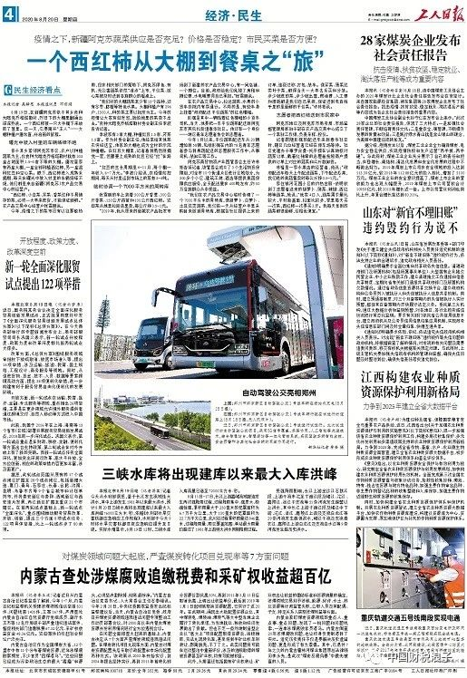 倒查20年 内蒙古追缴税费67.32亿元